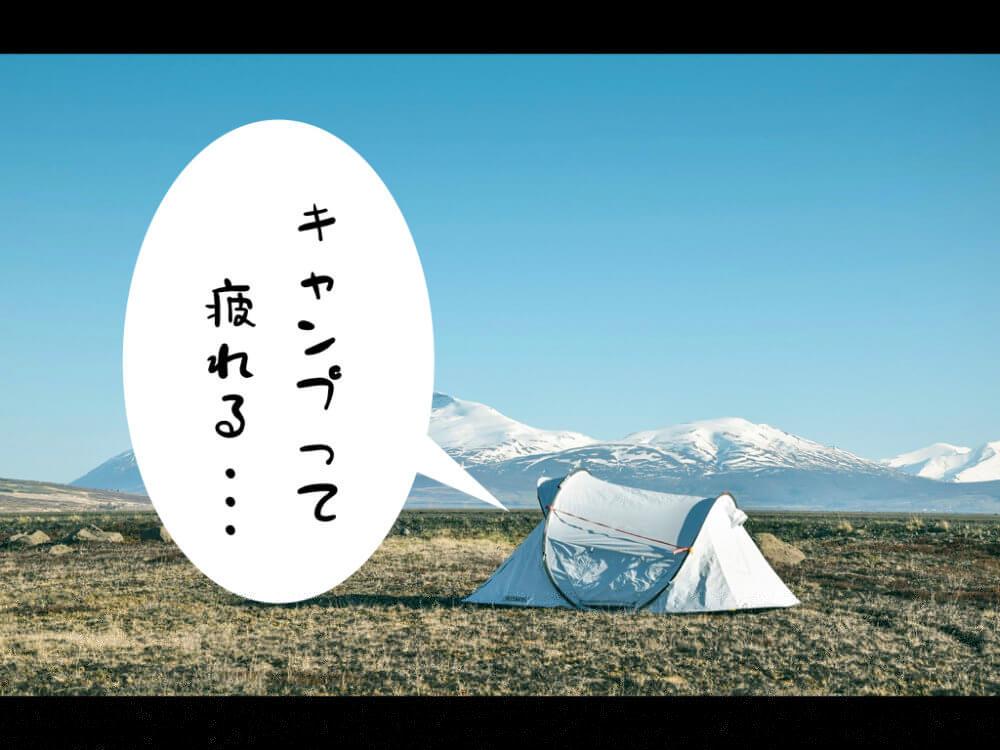 キャンプ疲れアイキャッチ