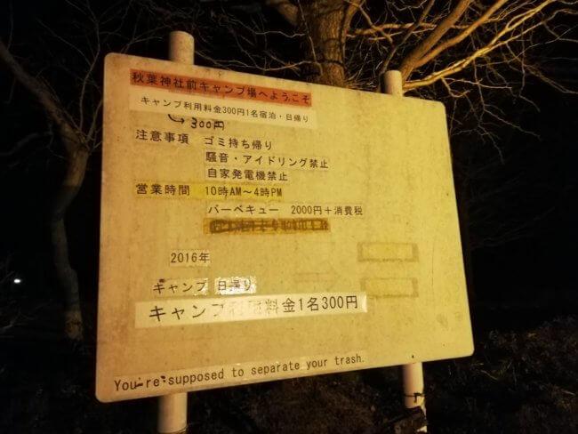 秋葉神社前キャンプ場の決まり