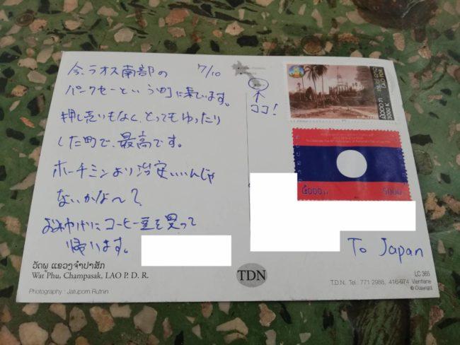 海外からのポストカード