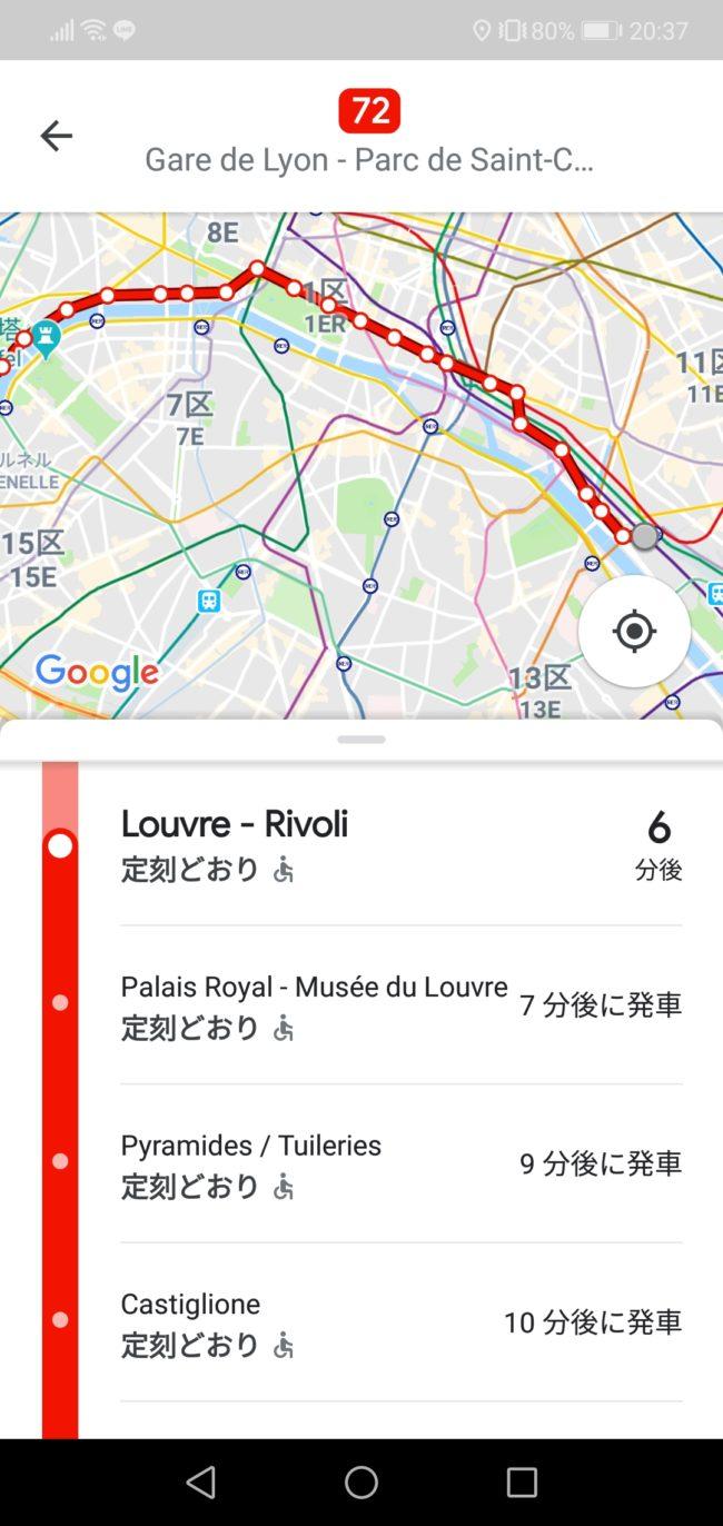 ルーブル美術館-バス停