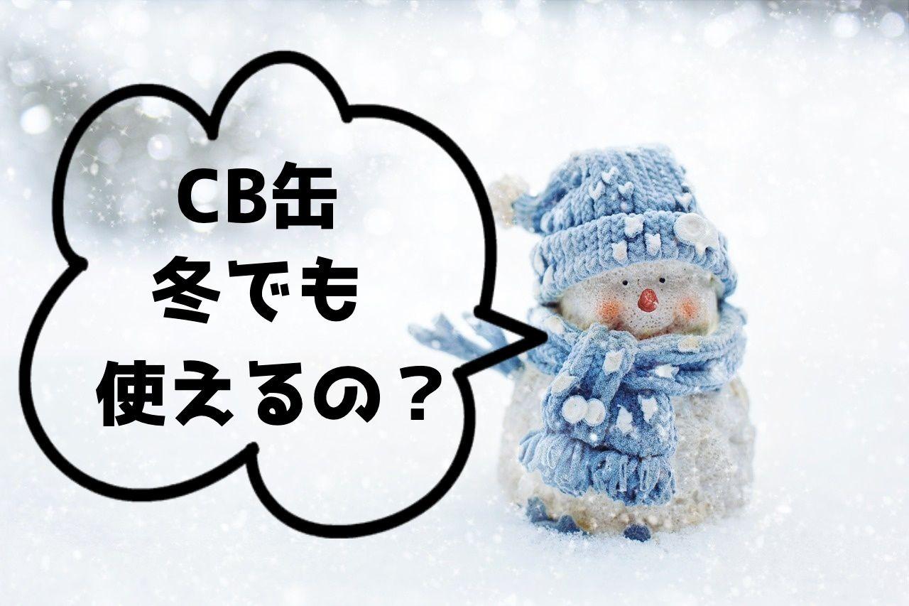 冬cb缶アイキャッチ