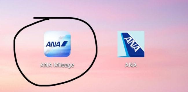 ANA-アプリ