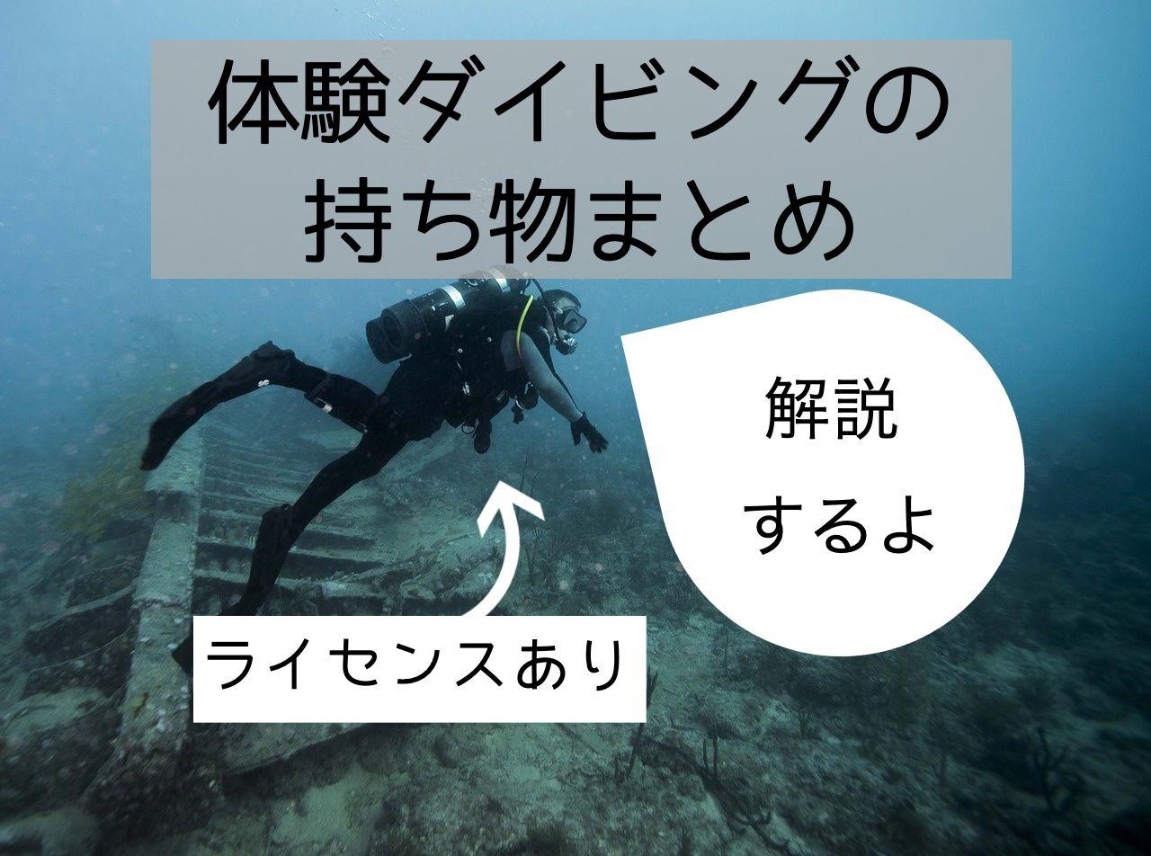 ダイビングアイキャッチ