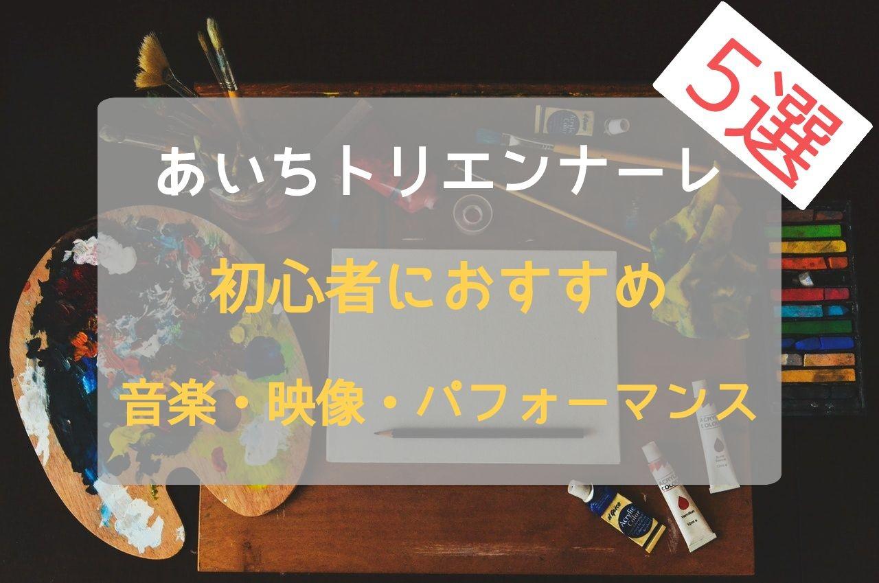 愛知トリエンナーレおすすめ映像