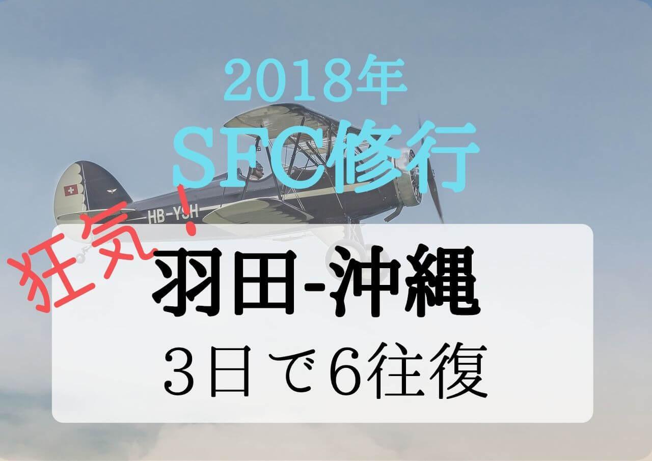 sfc修行アイキャッチ