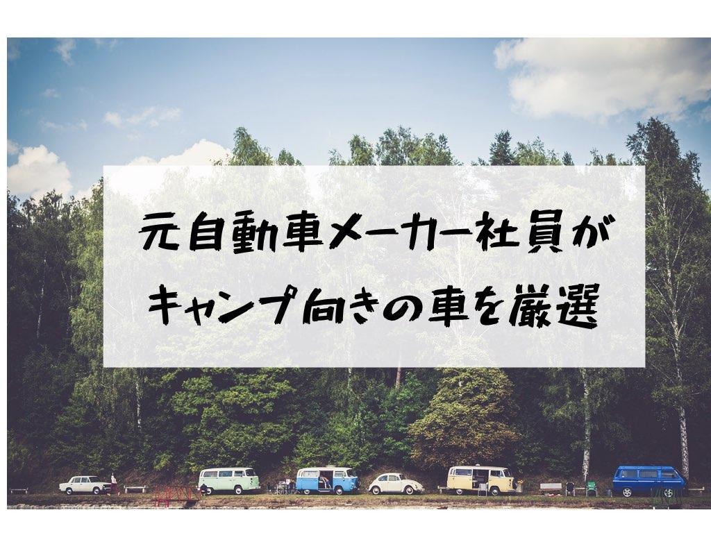 キャンプ向きの車