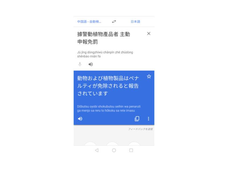googleレンズ.012