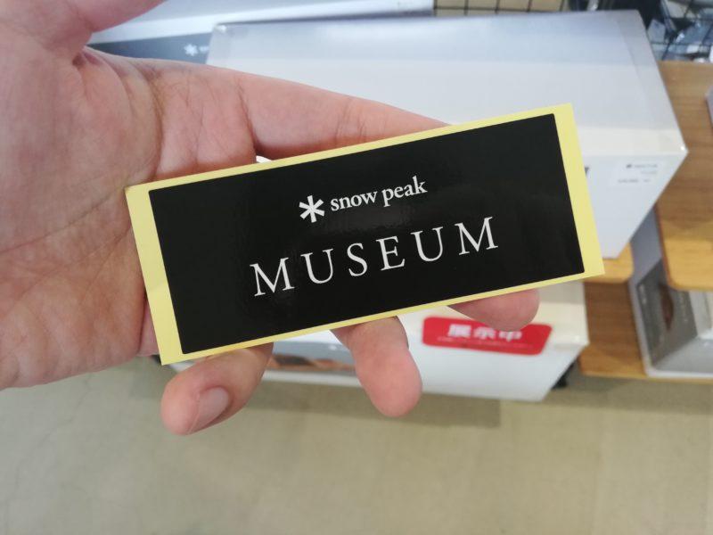 スノーピークミュージアム