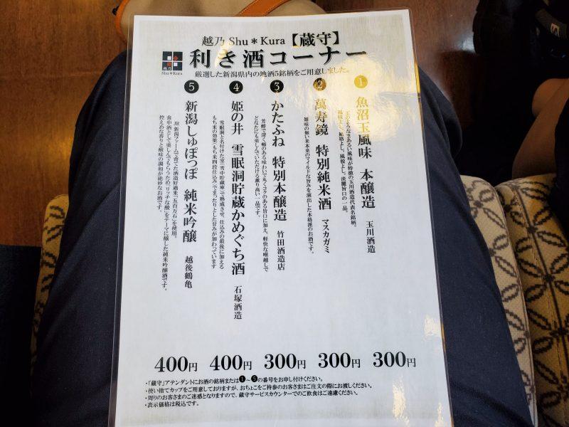 Shukura2号車お酒一覧