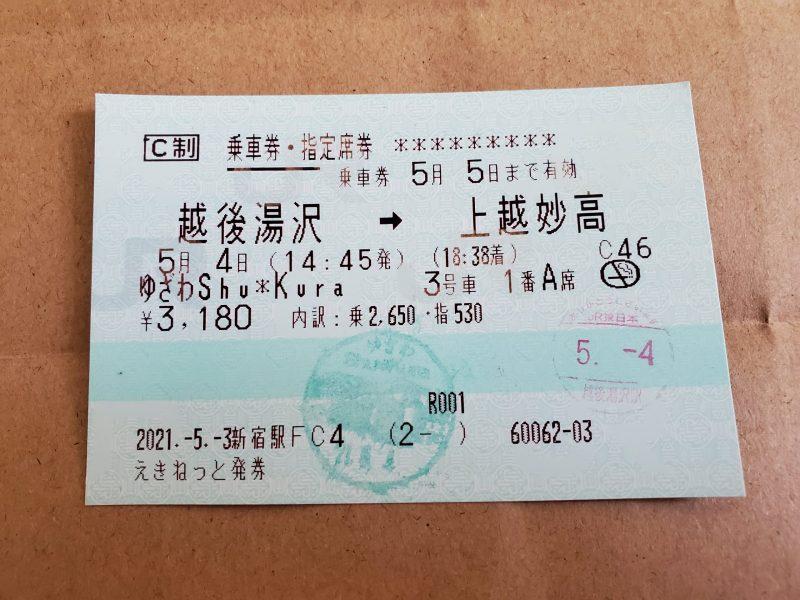 シュクラの切符